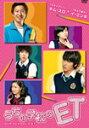 【送料無料】うちの学校のET/キム・スロ[DVD]【返品種別A】