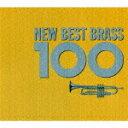 【送料無料】新・ベスト吹奏楽100/吹奏楽[HQCD]【返品種別A】