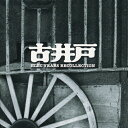 GOLDEN☆BEST〜ELEC YEARS RECOLLECTION〜/古井戸[CD]【返品種別A】