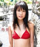 有村架純「熱量」(Blu-ray)/有村架純[Blu-ray]【返品種別A】...:joshin-cddvd:10506511