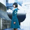 サイレントマジョリティー(TYPE-A)/欅坂46[CD+DVD]通常盤【返品種別A】