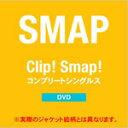 【送料無料】[枚数限定][初回仕様]Clip!Smap!コンプリートシングルス【DVD】/SMAP[DVD]【返品種別A】