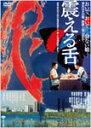 震える舌/渡瀬恒彦[DVD]【返品種別A】