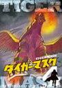 【送料無料】タイガーマスク DVD-COLLECTION VOL.4/アニメーション DVD 【返品種別A】