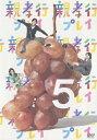 【送料無料】親孝行プレイ 第5巻/安田顕[DVD]【返品種別A】