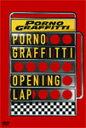 OPENING LAP/ポルノグラフィティ