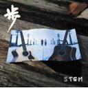 歩/STGM[CD]【返品種別A】