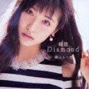 偶像名: Ya行 - 瞬間Diamond/横山ルリカ[CD]通常盤【返品種別A】