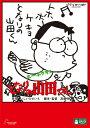 【送料無料】ホーホケキョ となりの山田くん/アニメーション[...