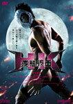 HK/変態仮面/<strong>鈴木亮平</strong>[DVD]【返品種別A】