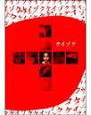 【送料無料】ケイゾク DVDコンプリートBOX/中谷美紀[DVD]【返品種別A】