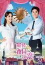【送料無料】最後から二番目の恋〜beautifuldays DVD-BOX2/キム・ヒエ,チ・ジニ[DVD]【返品種別A】