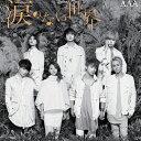[初回仕様]涙のない世界(DVD付)/AAA[CD+DVD]【返品種別A】