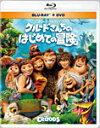 クルードさんちのはじめての冒険 ブルーレイ&DVD/アニメーション[Blu-ray]【返品種別A】