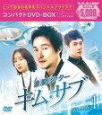 【送料無料】浪漫ドクター キム・サブ コンパクトDVD-BOX1<スペシャルプライス版>/ハン・ソッキュ[DVD]【返品種別A】
