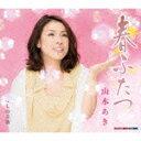 春ふたつ/山本あき[CD]【返品種別A】
