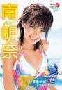 【送料無料】南明奈 碧空〜卒業式だアッキーナ!〜/南明奈[DVD]【返・・・