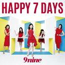 偶像名: Na行 - [枚数限定][限定盤]HAPPY 7 DAYS(初回生産限定盤A)/9nine[CD+DVD]【返品種別A】
