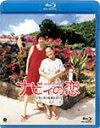 【送料無料】ナビィの恋/西田尚美[Blu-ray]【返品種別A】