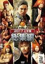 【送料無料】新日本プロレス総集編2017/プロレス[DVD]【返品種別A】
