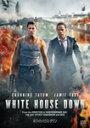 【送料無料】ホワイトハウス・ダウン/チャニング・テイタム[DVD]【返品種別A】