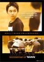 """【送料無料】ハイパープロジェクション演劇「ハイキュー!!」Documentary of""""頂の景色""""/須賀健太[DVD]【返品種別A】"""