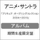 【送料無料】[期間限定][限定盤]プリキュア オープニングテーマコレクション2004〜2016(期間限定盤)/TVサントラ[CD+DVD]【返品種別A】