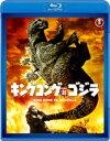 【送料無料】[枚数限定]キングコング対ゴジラ<東宝Blu-ray名作セレクション