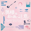 ドラマ「奥様は、取り扱い注意」オリジナル・サウンドトラック/...