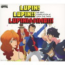 【送料無料】[枚数限定][限定盤]THE BEST COMPILATION of LUPIN THE THIRD『LUPIN! LUPIN!! LUPINISSIMO!!!』(限定盤)/大野雄二[CD+DVD..
