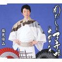 わたしの子守唄/塩見陽山[CD]【返品種別A】