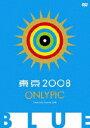 東京オンリーピック BLUE/アニメーション[DVD]【返品種別A】