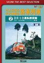 ビコムベストセレクション さようなら久大本線の客車列車2 DE10運転展望編 日田?由布院/鉄道[DVD]【返品種別A】