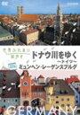 世界ふれあい街歩き ドイツ ドナウ川をゆく/紀行[DVD]【返品種別A】