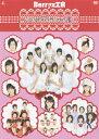 Berryz工房シングルVクリップス3/Berryz工房[DVD]