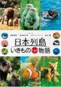 【送料無料】日本列島 いきものたちの物語 Blu-ray豪華版(特典Blu-ray付2枚組)/ドキュメンタリー映画[Blu-ray]【返品種別A】