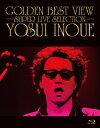 【送料無料】GOLDEN BEST VIEW ~SUPER LIVE SELECTION~/井上陽水[Blu-ray]【返品種別A】