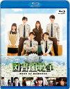 【送料無料】図書館戦争 BOOK OF MEMORIES Blu-ray/岡田准一[Blu-ray]【返品種別A】