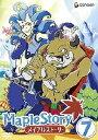 【送料無料】メイプルストーリー Vol.7/アニメーション[DVD]【返品種別A】