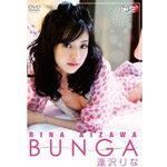 【送料無料】逢沢りな BUNGA/逢沢りな[DVD]【返品種別A】...:joshin-cddvd:10323173