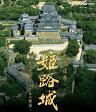 【送料無料】世界遺産 姫路城 〜白鷺の迷宮・400年の物語〜/中越典子[Blu-ray]【返品種別A】