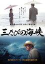 三たびの海峡/三國連太郎