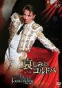 【送料無料】『哀しみのコルドバ』『La Esmeralda』/宝塚歌劇団雪組[DVD]【返品種別A】