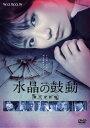 【送料無料】連続ドラマW 水晶の鼓動 殺人分析班/木村文乃[DVD]【返品種別A】