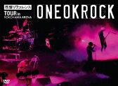 """【送料無料】""""残響リファレンス""""TOUR in YOKOHAMA ARENA/ONE OK ROCK[DVD]【返品種別A】"""
