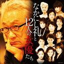 【送料無料】なかにし礼と12人の女優たち/オムニバス[CD]【返品種別A】