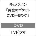 【送料無料】黄金のポケットDVD-BOX1/キム・ジハン[DVD]【返品種別A】