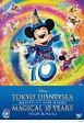 【送料無料】東京ディズニーシー マジカル 10 YEARS グランドコレクション/ディズニー[DVD]【返品種別A】