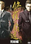【送料無料】修羅の覇道 完結編/原田龍二[DVD]【返品種別A】