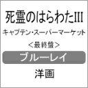 【送料無料】死霊のはらわたIII/キャプテン スーパーマーケット<最終盤>/ブルース キャンベル Blu-ray 【返品種別A】